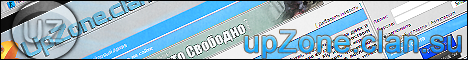 upZone - то, что делает мир лучше!